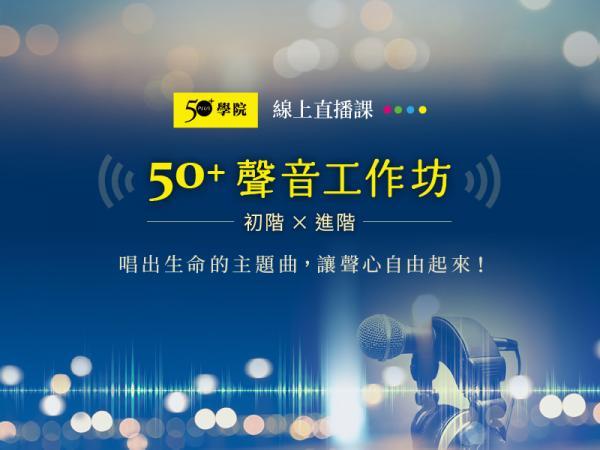 線上直播課:50+聲音工作坊(初階×進階)