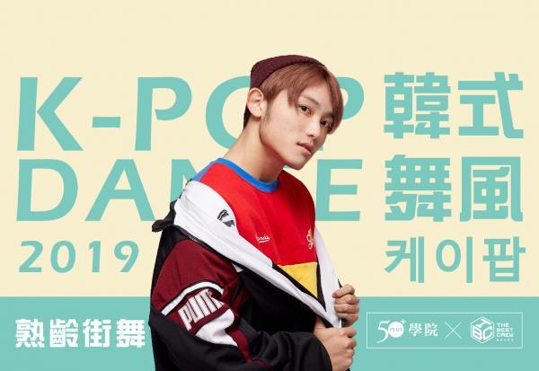 熟齡街舞課:K-POP!當紅韓式舞風
