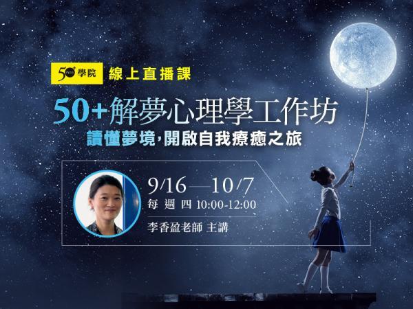 線上直播課:50+解夢心理學工作坊