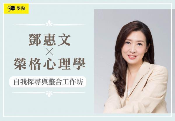 【50+學院╳鄧惠文】自我探尋與整合工作坊