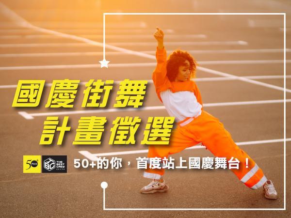 玩大的!站上國慶舞台,50+熟齡街舞徵選計畫