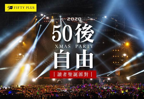 【50+讀者聖誕派對】50後,自由