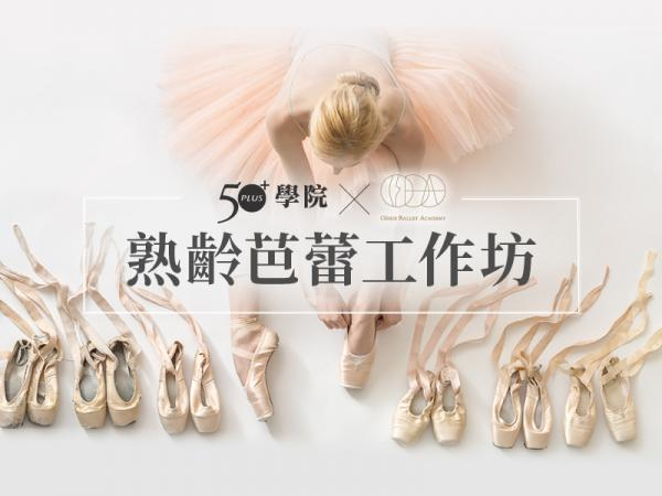 【50+學院╳傑霓芭蕾舞蹈學院 】熟齡芭蕾工作坊