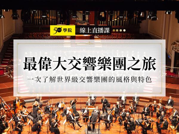 線上直播課:最偉大交響樂團之旅