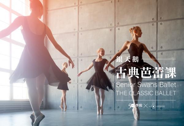 【50+學院x 六號實驗室】銀天鵝-古典芭蕾課