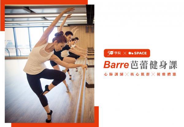 【50+學院xSPACE ACADEMY】BARRE芭蕾健身課