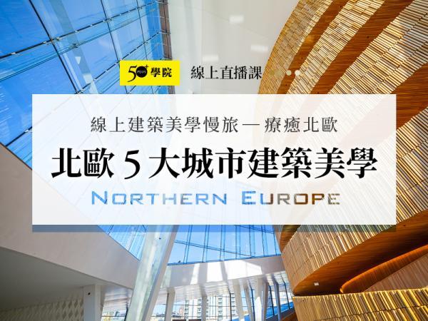 50+線上課:北歐5大城市建築美學