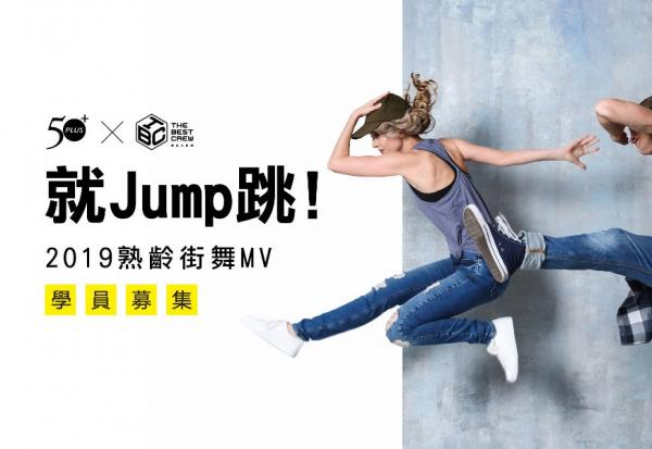 【50+計畫:就JUMP跳!】2019熟齡街舞MV-學員募集