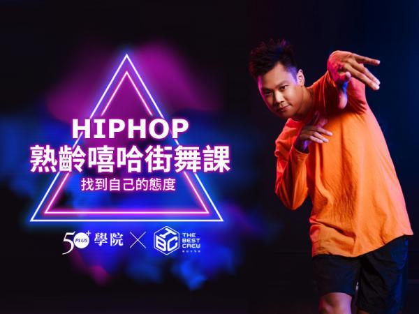 【50+學院 ╳ TBC】熟齡街舞-HIP HOP嘻哈街舞課