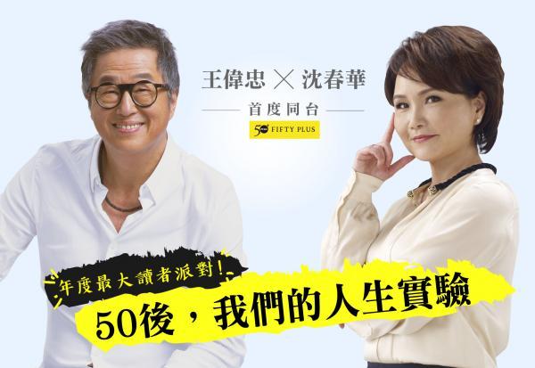 【50+年度最大讀者派對】王偉忠╳沈春華:Change!50後,我們的人生實驗