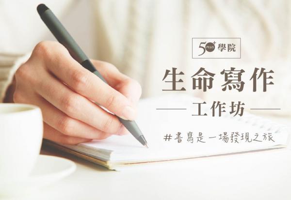生命寫作工作坊:書寫是一場發現之旅