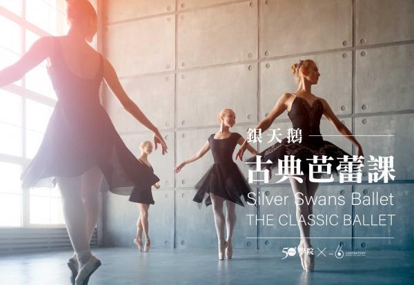 【50+學院╳六號實驗室】銀天鵝-古典芭蕾課
