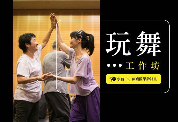 【50+學院x兩廳院樂齡計畫】玩舞工作坊