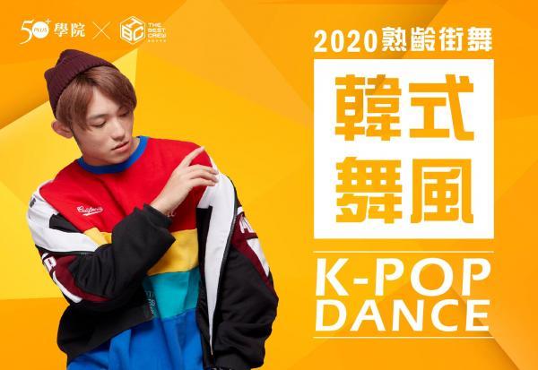 【50+學院xTBC】熟齡街舞課:K-POP!當紅韓式舞風