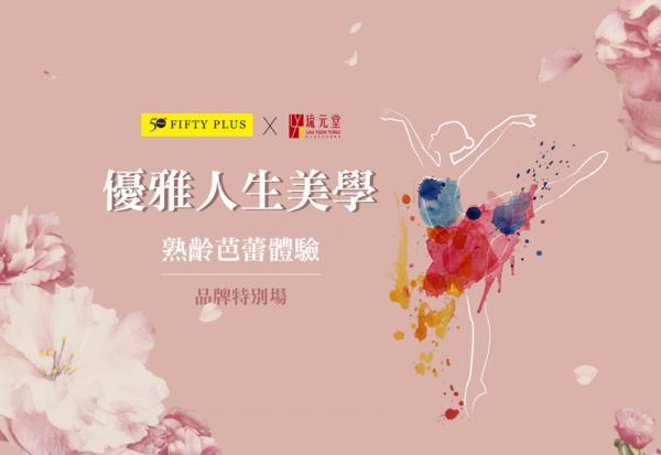 【50+學院x新加坡琉元堂】優雅人生美學