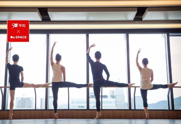 50+熟齡Barre芭蕾健身課:不完美的完美