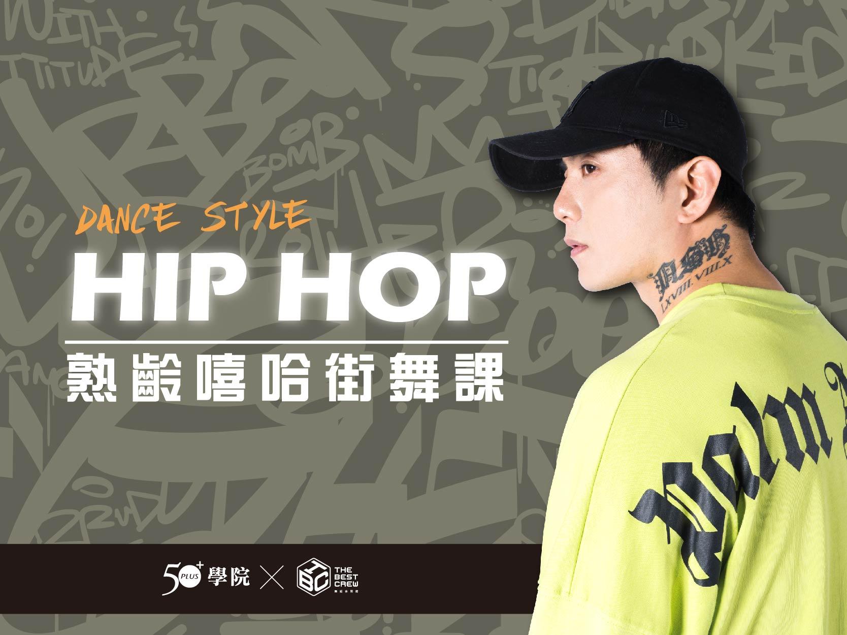【50+學院xTBC】熟齡嘻哈街舞課:HIPHOP