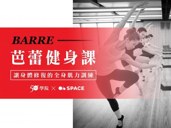 【50+學院x SPACE ACADEMY】BARRE芭蕾健身課