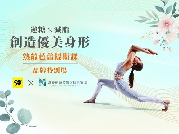 【50+學院 x 長春藤預防醫學健康管理】芭蕾提斯課
