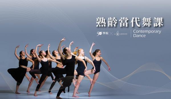 【50+學院╳六號實驗室】熟齡當代舞課