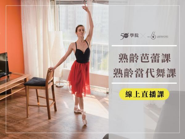 線上直播課【50+學院╳六號實驗室】熟齡芭蕾、熟齡當代舞