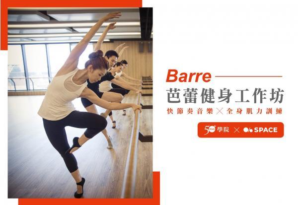 【50+學院xSPACE ACADEMY】BARRE芭蕾健身工作坊