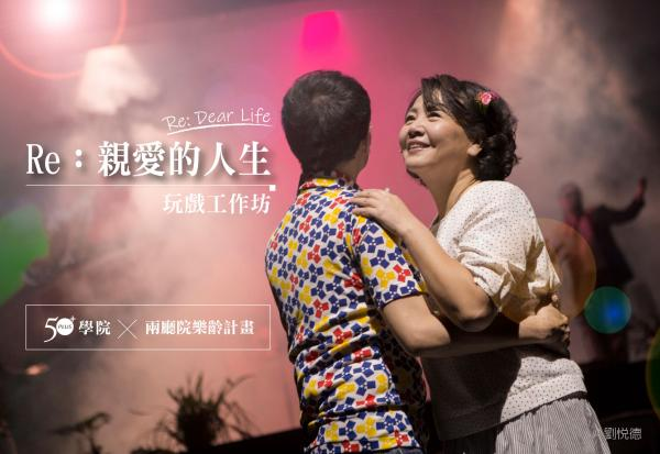 【50+學院x兩廳院樂齡計畫】Re:親愛的人生-玩戲工作坊
