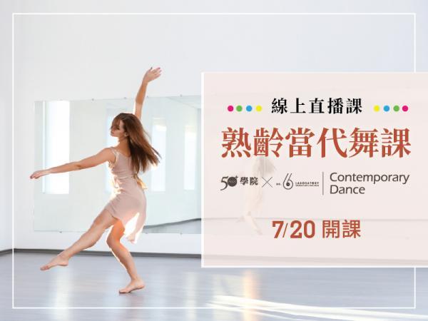 線上直播課【50+學院╳六號實驗室】熟齡當代舞