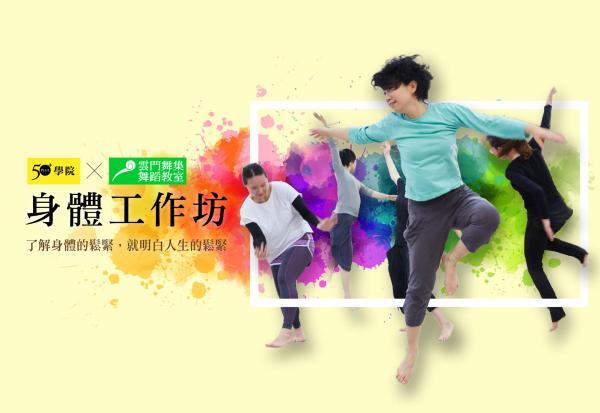 【50+學院×雲門舞集舞蹈教室】身體工作坊