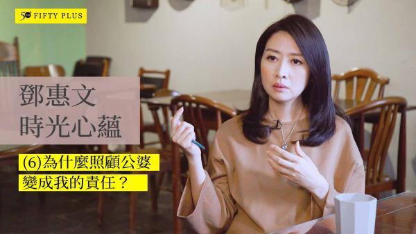 鄧惠文時光心蘊六:為何照顧公婆變成我的責任?