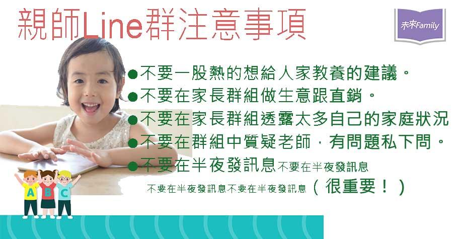 重要!親師Line群的11個友善提醒,「半夜千萬千萬不要發訊息」以免打擾老師又引發眾怒