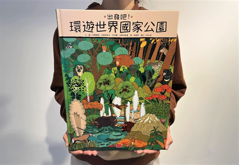 旅遊作家:我深深相信閱讀是最巨大的旅行。鋪上野餐墊!與孩子一同遨遊世界級國家公園