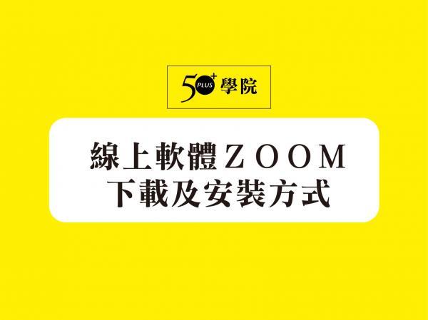 【50+學院】線上軟體zoom,安裝及教學方式
