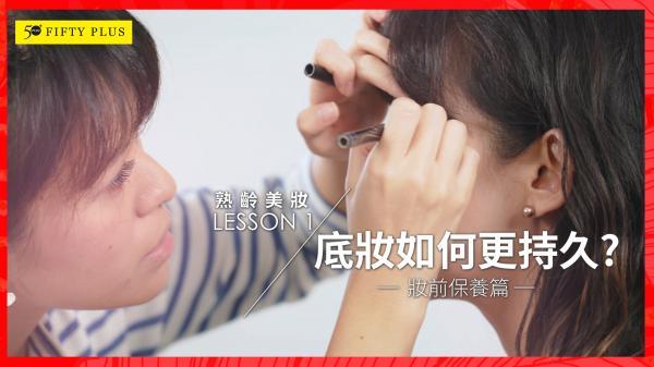 【50+ Beauty 】如何透過化妝,看起來年輕10歲?妝前保養教學