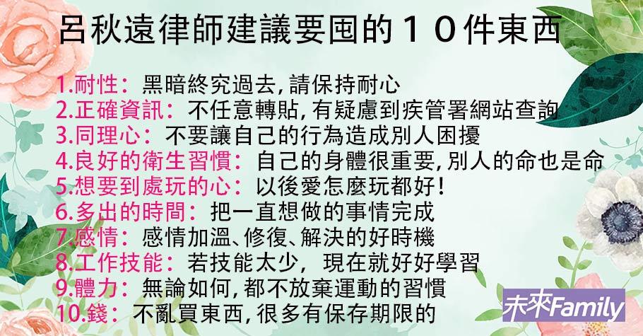 最該囤的10樣東西  呂秋遠:全球沒有比台灣更好的防疫系統,這都前人用生命經驗換來的,我們要好好珍惜!