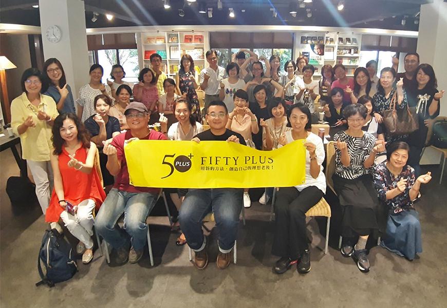 【50+愛旅行】自助旅行,不擔心!團友分享會 活動花絮