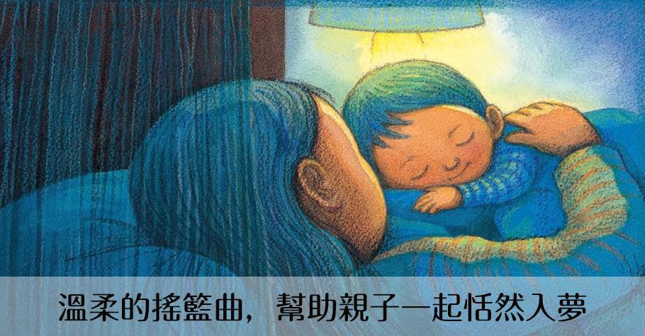 李黨總編輯:幾米最新創作《地球寶寶晚安》以愛的守護出發,帶給孩子無限的愛意和安全感