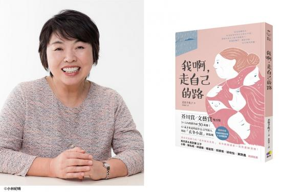 63歲寫小說就得獎!日本主婦若竹千佐子:每個母親都該告訴自己,沒有哪個孩子比自己更重要