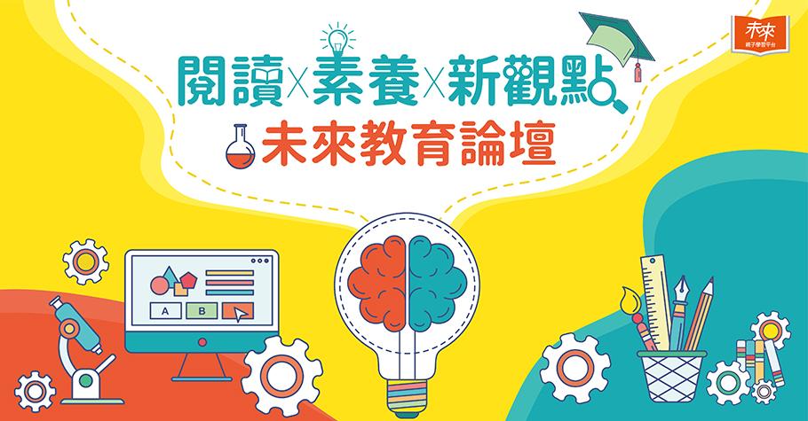 【未來教育論壇】閱讀X素養X新觀點