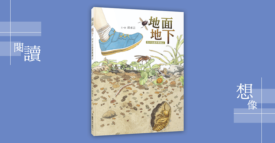 《地面地下:四季昆蟲微觀圖記》——腳邊的昆蟲世界