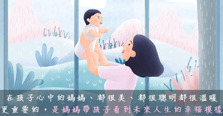 帶孩子不等於犧牲自己〉孩子的童年很重要,但更重要的,是媽媽把自己過好,讓他看到未來人生的幸福模樣