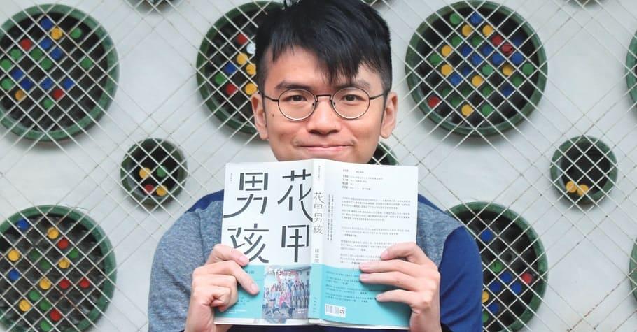 夯劇《花甲男孩轉大人》原著作者楊富閔:書寫,再自然不過!因為我一直在準備