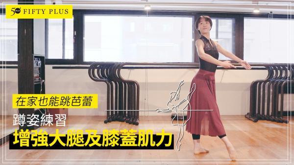 在家也能跳芭蕾 蹲姿練習:增強大腿及膝蓋肌力