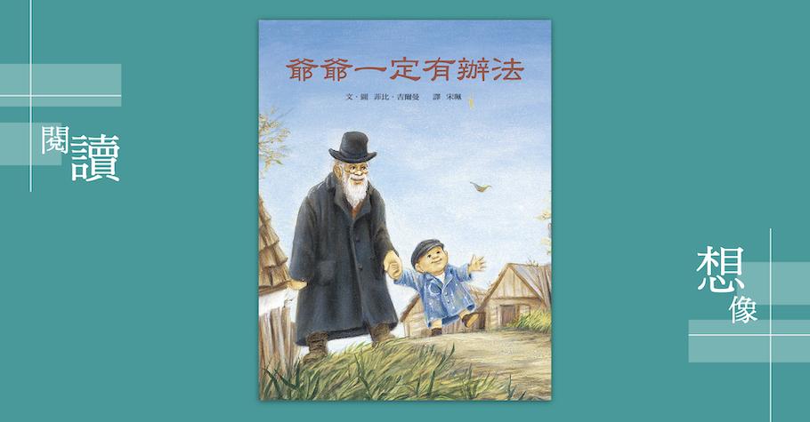 《爺爺一定有辦法》——教孩子惜物愛物,為舊物找出新價值