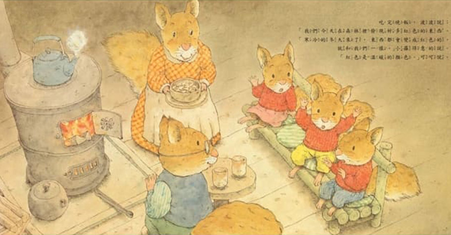 讓深深的感動再一次傳遞給你和你的孩子——14隻小老鼠作者岩村和朗 經典繪本暖心回歸