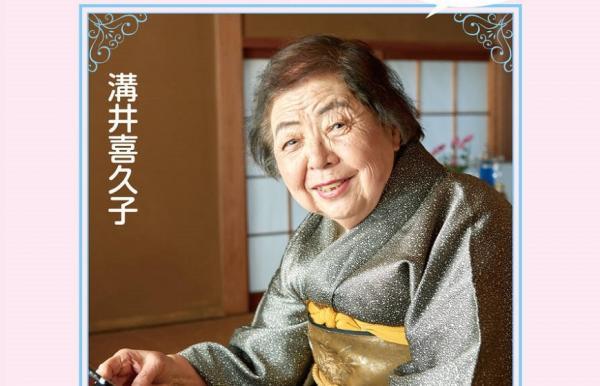 老後本來就要獨立!9萬人追蹤的日本奶奶溝井喜久子,10個豪邁人生金句