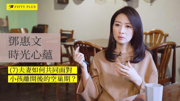 鄧惠文時光心蘊七:夫妻如何共同面對小孩離開後的空巢期?