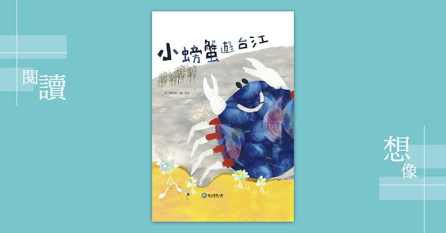 《小螃蟹遊台江》——天生我材必有用