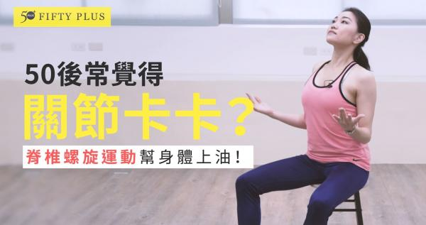 坐、站、臥,脊椎螺旋運動3招輕鬆保養肌肉與關節