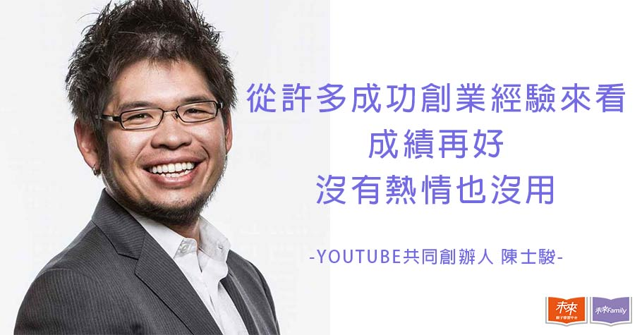 YouTube創辦人陳士駿:別再只關注成績,進入現實社會後,熱情比成績更重要|2020未來教育科技論壇